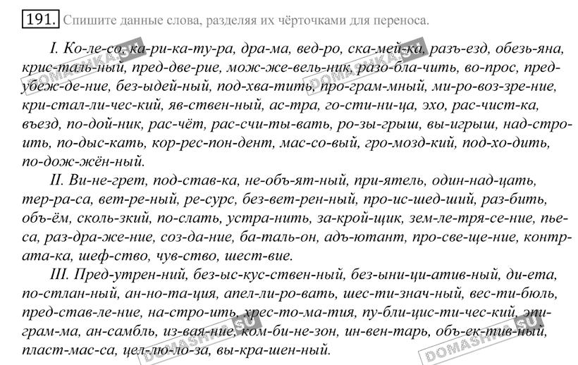 Решебник По Русскому Языку В.ф Греков С.е. Крючков Л.а Чешков