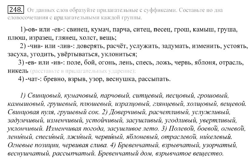 Гдз По Русскому Греков 10-11 Класс 2006
