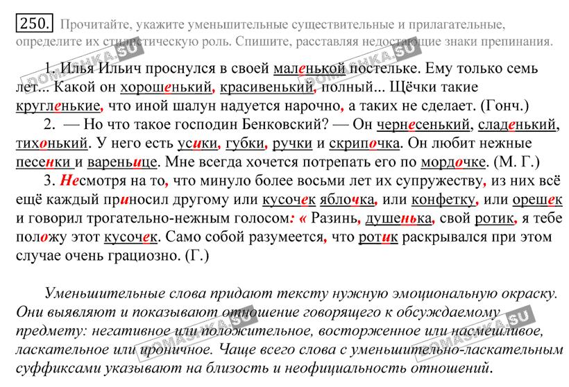 Гдз по русскому языку крючков 10 11 класс 1987