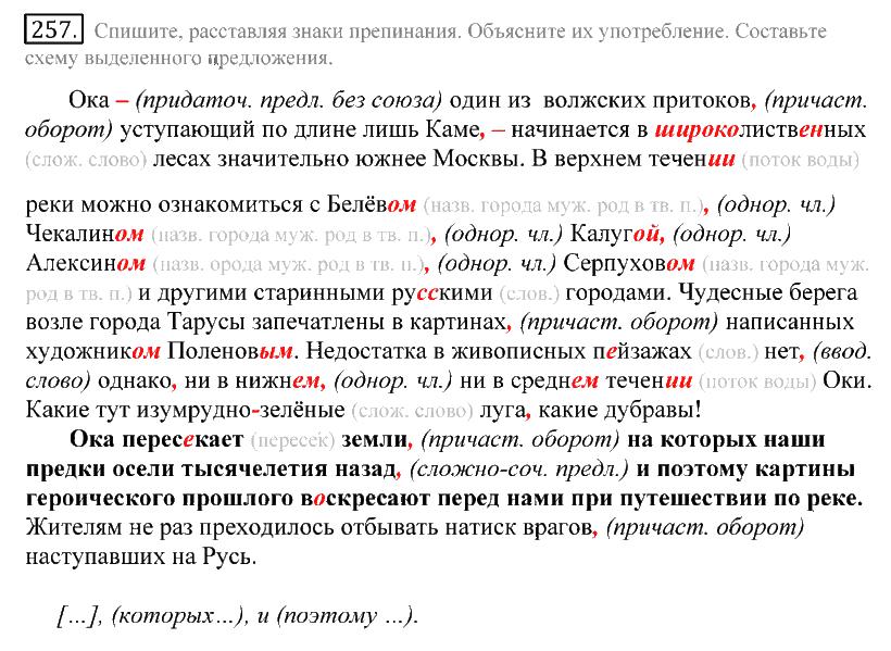 Гдз русский язык 10 класс чешков