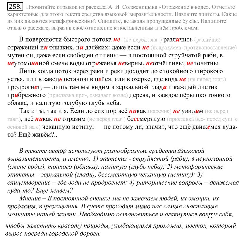 258 номер языку гдз русскому по