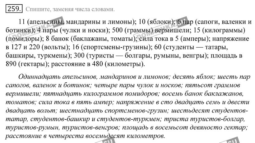 гдз по русскому 10-11 чешков