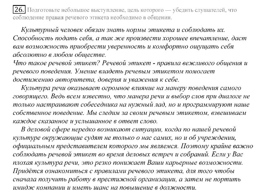 Язык. 10-11 класс. русский решебник греков гдз