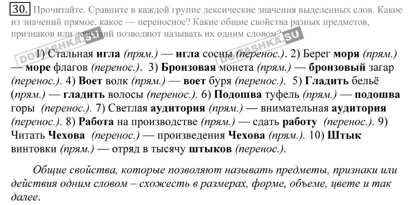 класс чешко 11 i 10 греков гдз