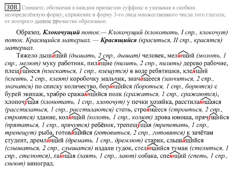 Решебник по русскому языку 10?11 класс В.Ф. Греков, С.Е. Крючков