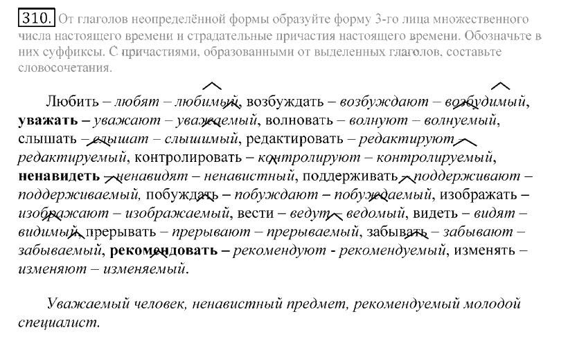 Кл яз греков 10 гдз русс
