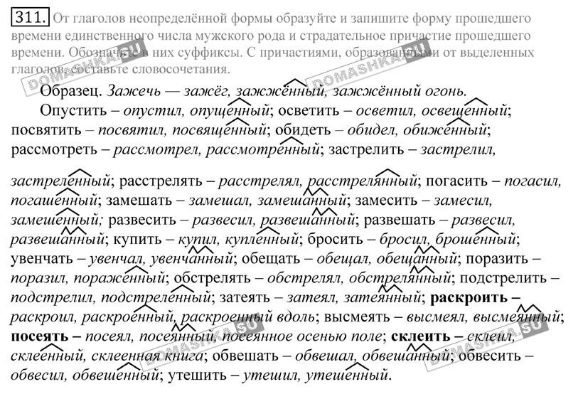 Языку крючкова по русскому гдз греков