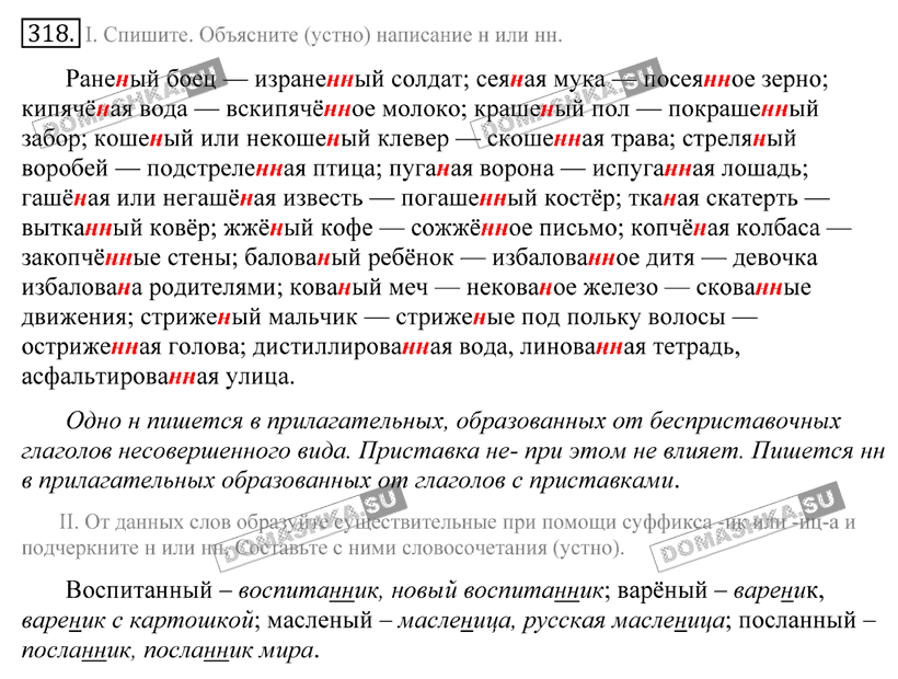 Гдз по русскому за 10 класс крючков