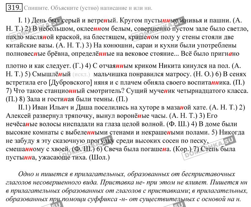 Гдз По Русскому Языку 10-11 Греков 319 Упр