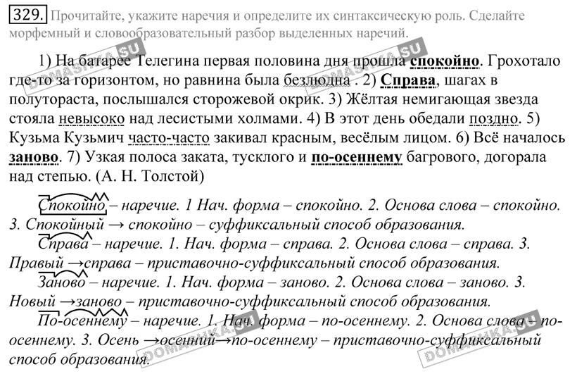 Гдз греков 10-11 класс