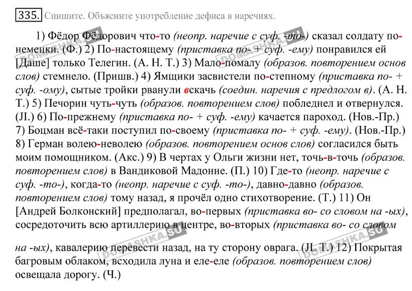 греков крючков русский решебник