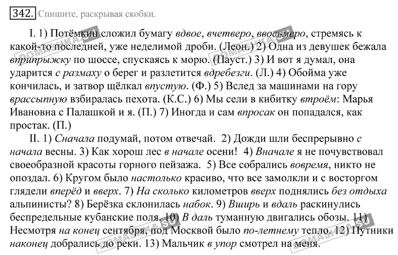 русский греков 10-11 гдз 2002