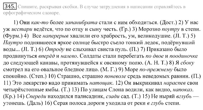 Просвещение 10 гдз русскому по класс греков