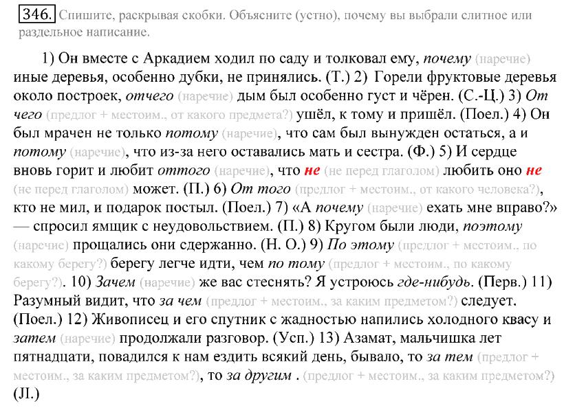 Решебник И Гдз По Русскому Языку 10 Класс Греков В.ф