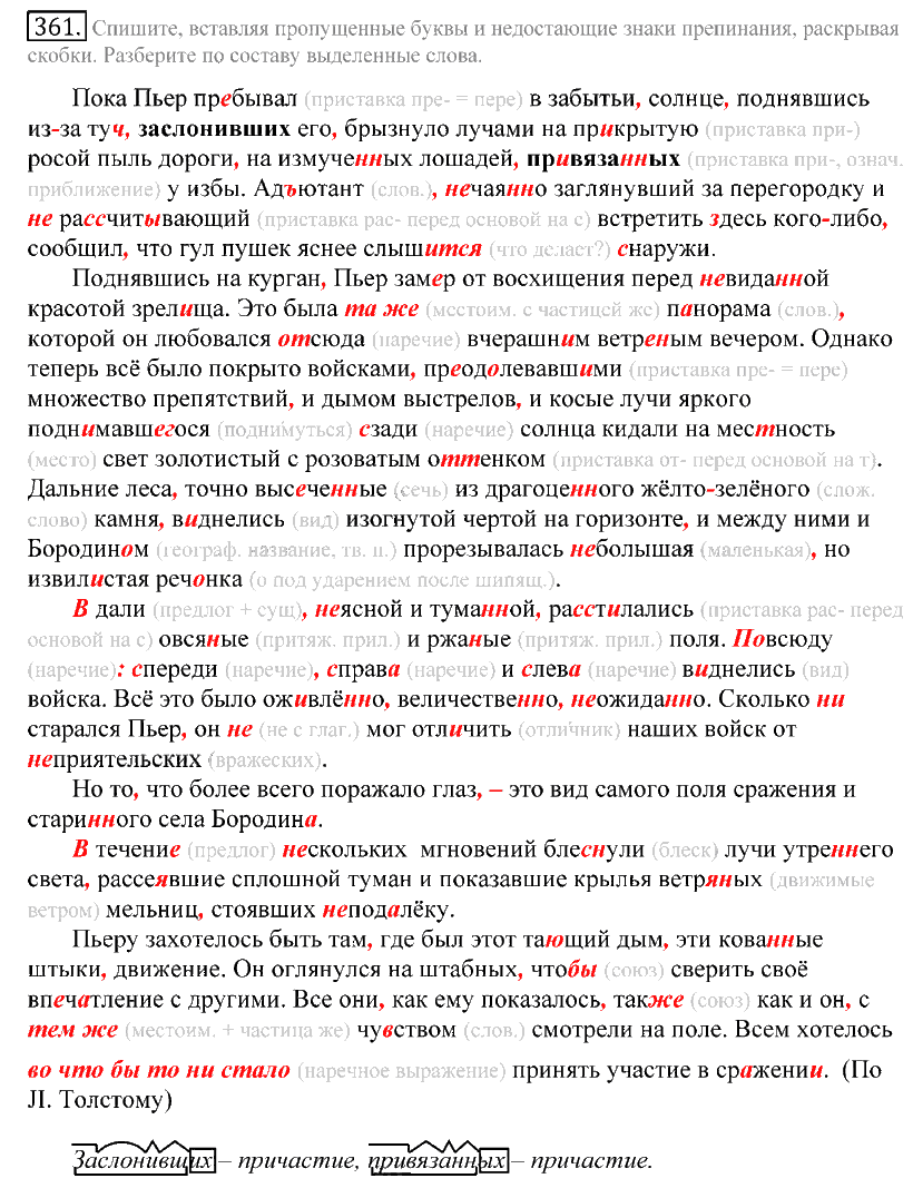 Гдз По Русскому Греков 361