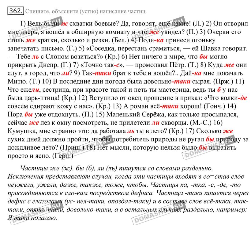 гдз по русскому для 10 автор греков