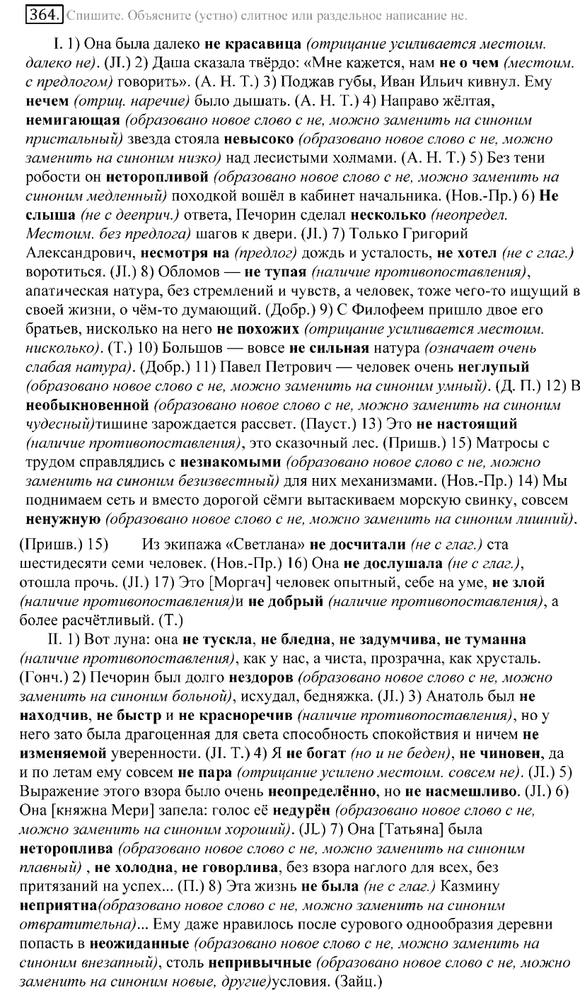гдз по русскому языку земский часть 1