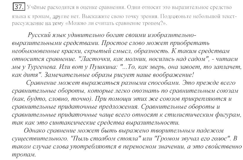 гдз русскому языку 10 11 класс крючков