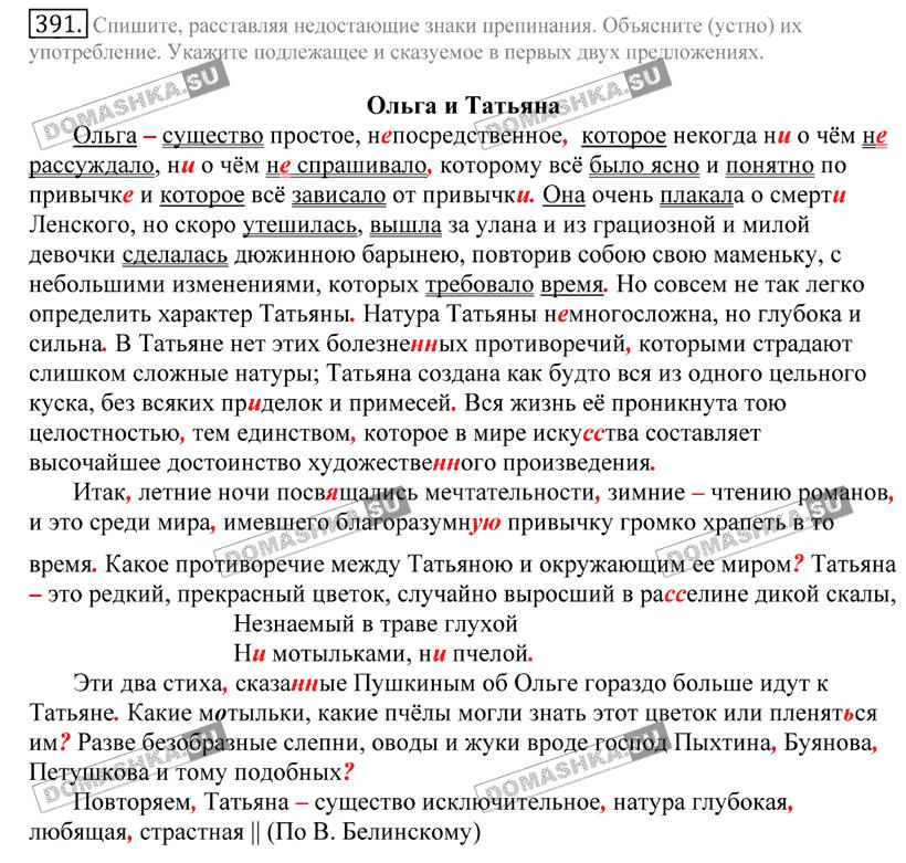 Гдз русский номер 391 11 класс