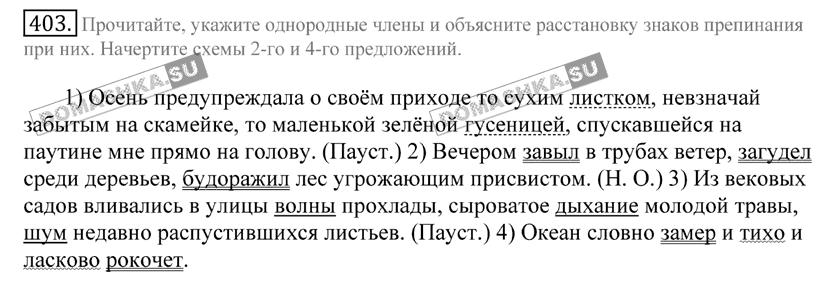 Русский язык учебник грекова 11 класс гдз
