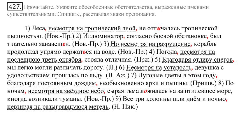 Гдз по русскому языку в старших классах в, ф, греков