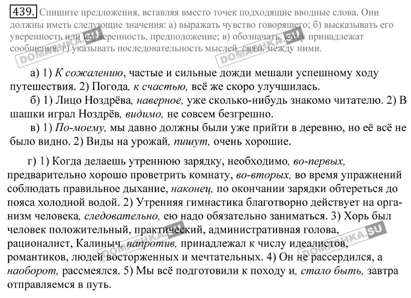 Скачать Гдз По Русскому Языку За 10 Класс-греков