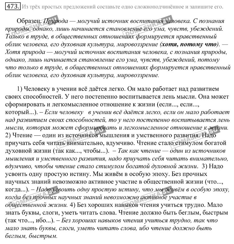 Ответ гдз греков 10 класс гдз