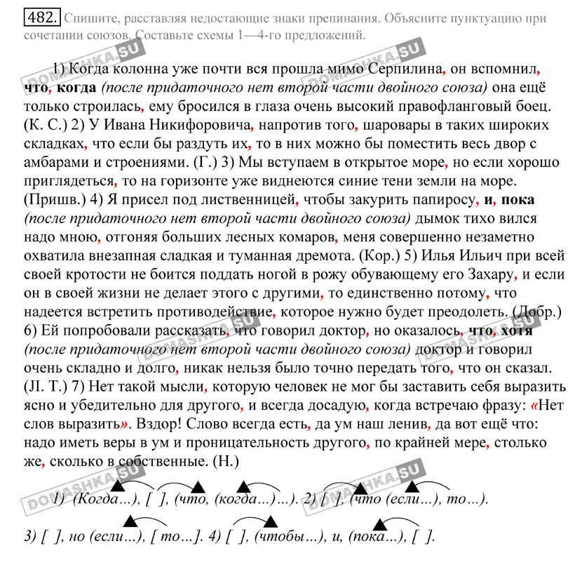 русский греков 10 11 учебник гдз