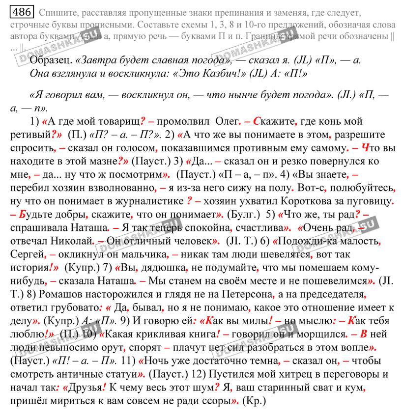 Русский Язык 10 Класс Греков Учебник