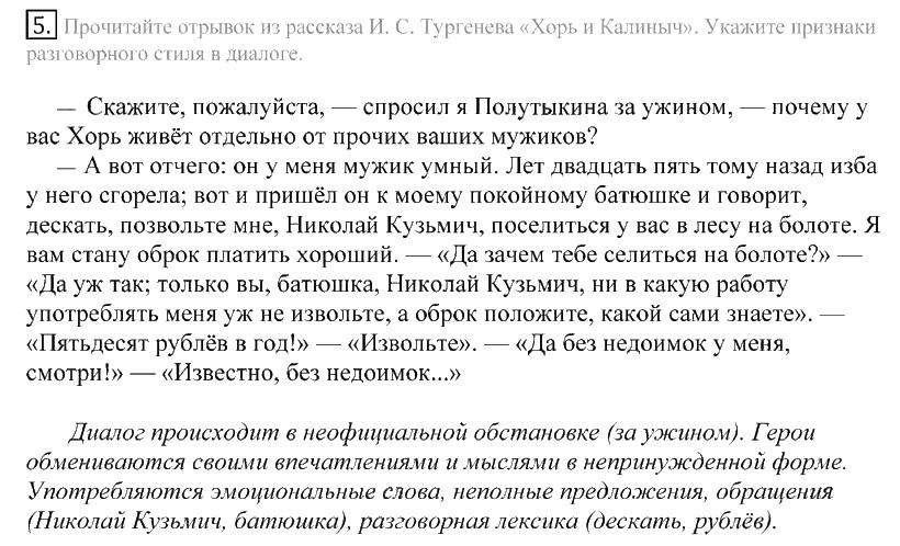 греков 10 гдз класс просвещение по русскому