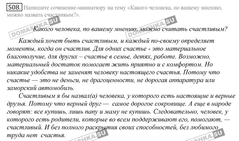 10-11 гдз чешков по класс русскому языку