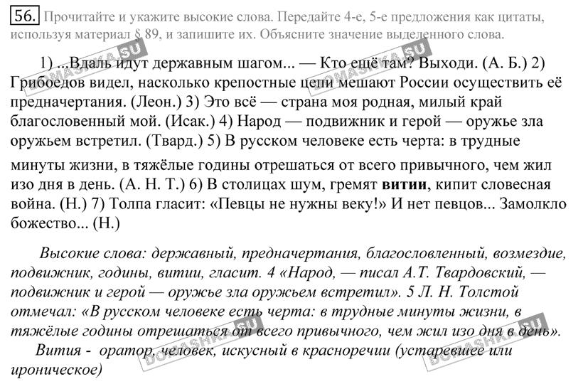 Гдз По Русскому Автор Греков 10-11 Класс Упражнение
