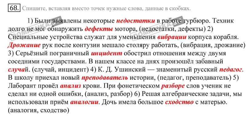 Культура греков речи гдз