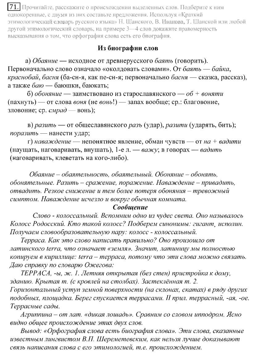 Гдз По Русскому Языку 11 Класс Греков Просвещение 2018