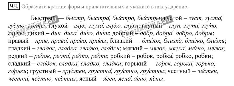 Гдз По Русскому Языку За 11класс Греков