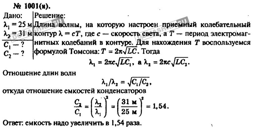 задачник по физике 1001 задача
