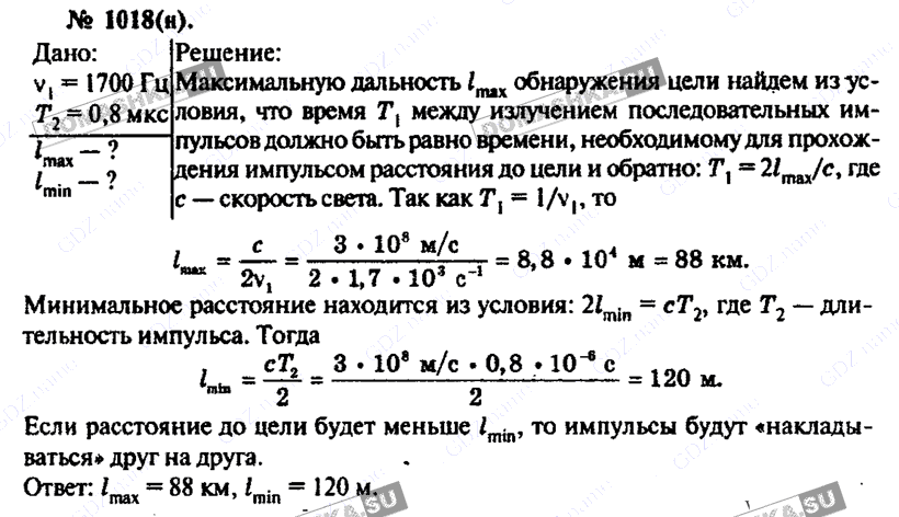 Решебник для сборника задач по физике рымкевич 8-10 класс