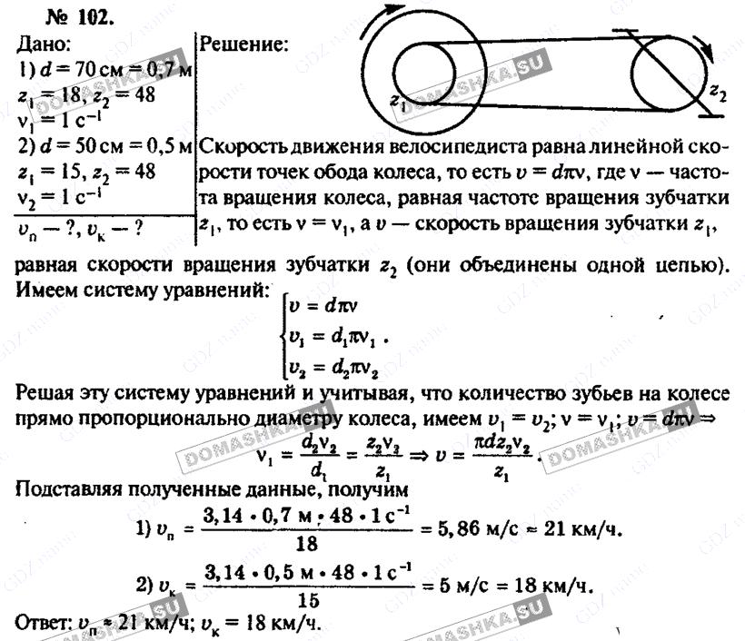 10-11 физика рымкевич гдз задачники дрофы