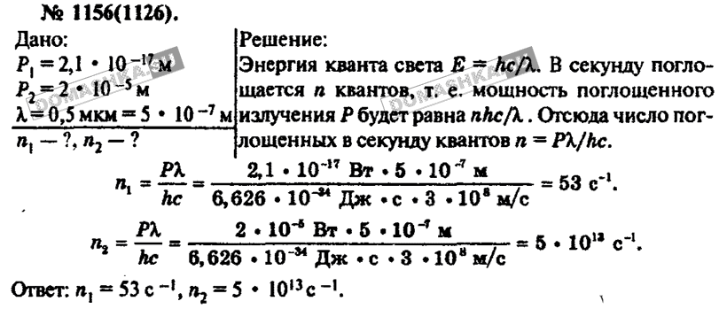 Гдз по физике 11 класс 17 издание