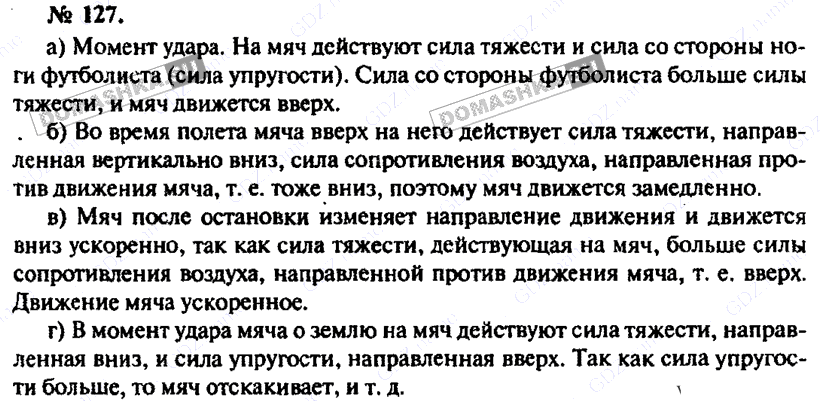 Гдз По Физике Решебник 10-11 Класс Рымкевич 2018 Год
