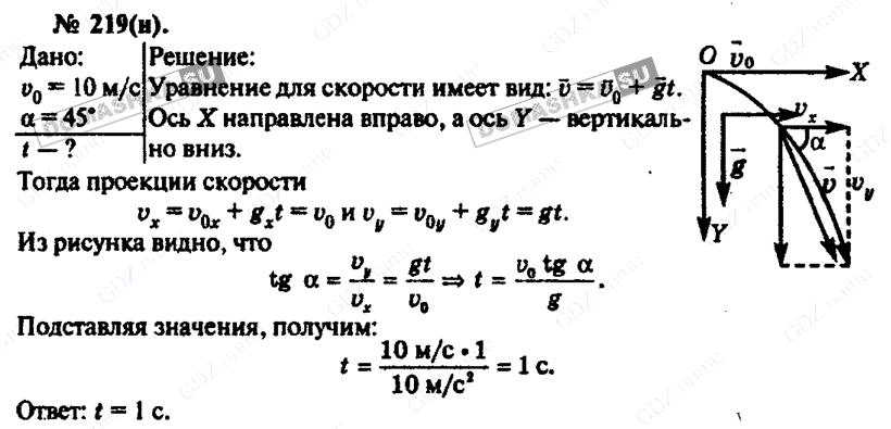 Рымкевич сборник задач 10 класс 219 гдз