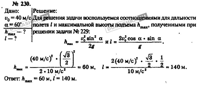 решать задачи по физике 10