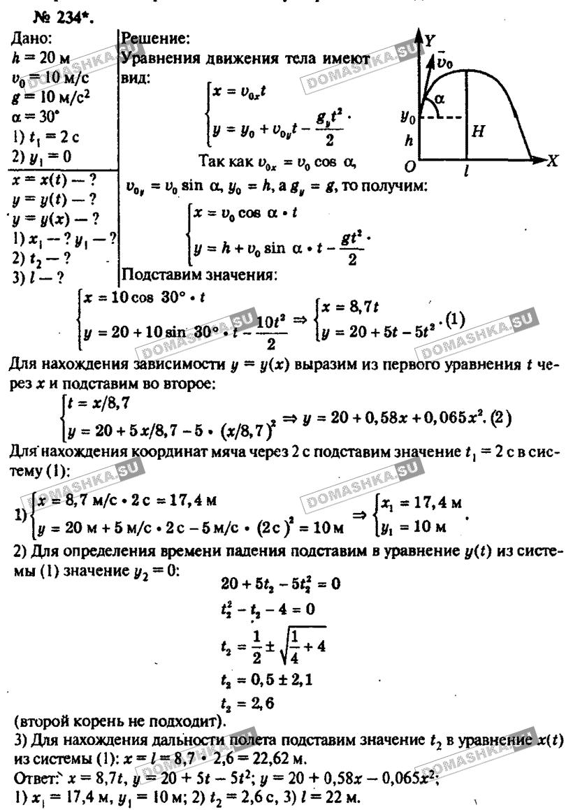Гдз сборник задач по физике а.п. рымкевич