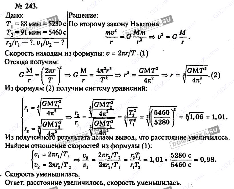 Физик 8 10 рымкевич гдз i