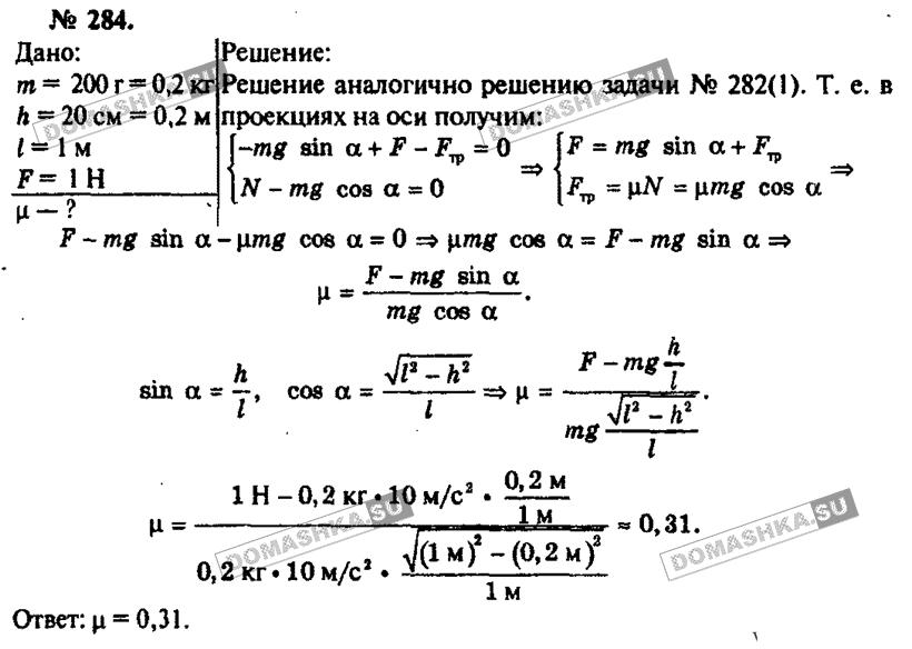 Гдз Рымкевич Физика 1987
