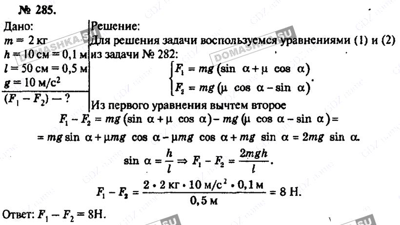 задач по решебник гдз а.п.рымкевич сборник физике