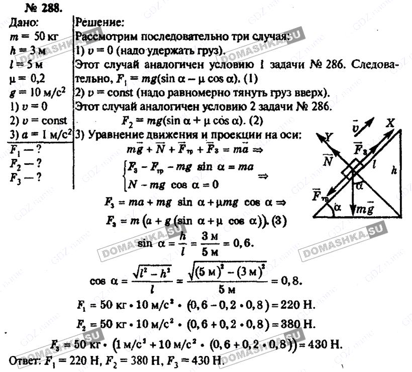 Гдз п.а рымкевич сборник по физике 8-10класс