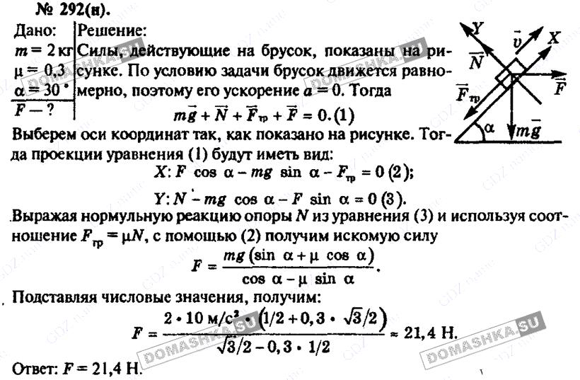 Гдз а.п.рымкевич 8-10класса1988года