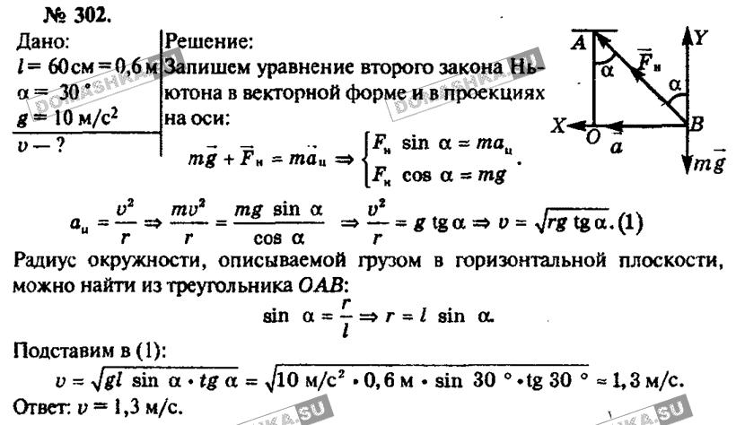 Гдз по задачнику рымкевича по физике 10-11 класс