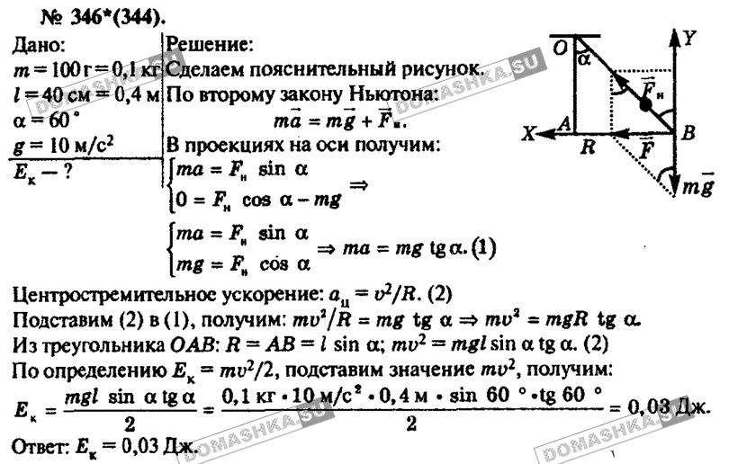 Гдз по физике 10-11 класс рымкевич степанов